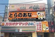 とらのあな町田店、2年ぶり再出店 女性向け商品拡充