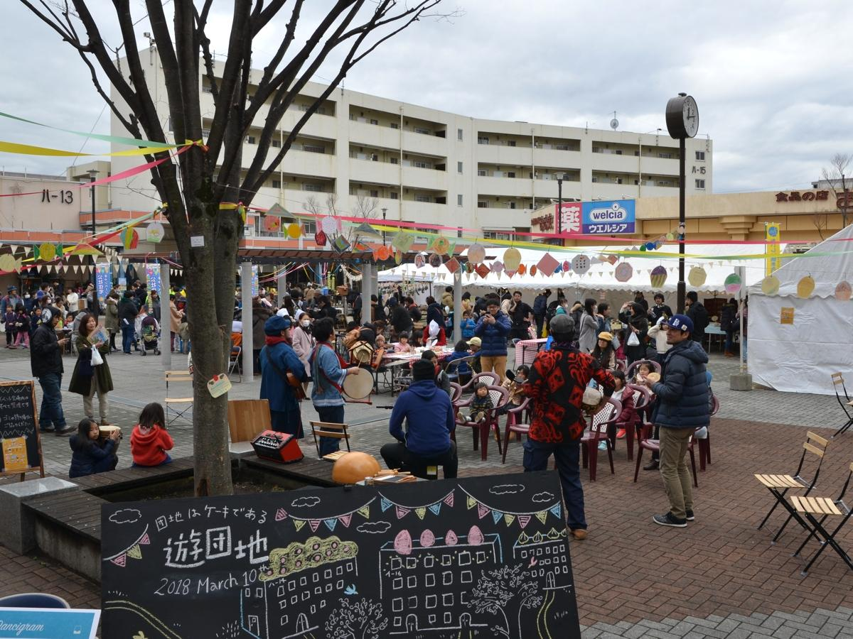 町田木曽住宅で開かれたイベント「遊団地」の様子