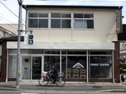 町田・金森に「自家焙煎&ハンドドリップ」カフェ 地元で起業