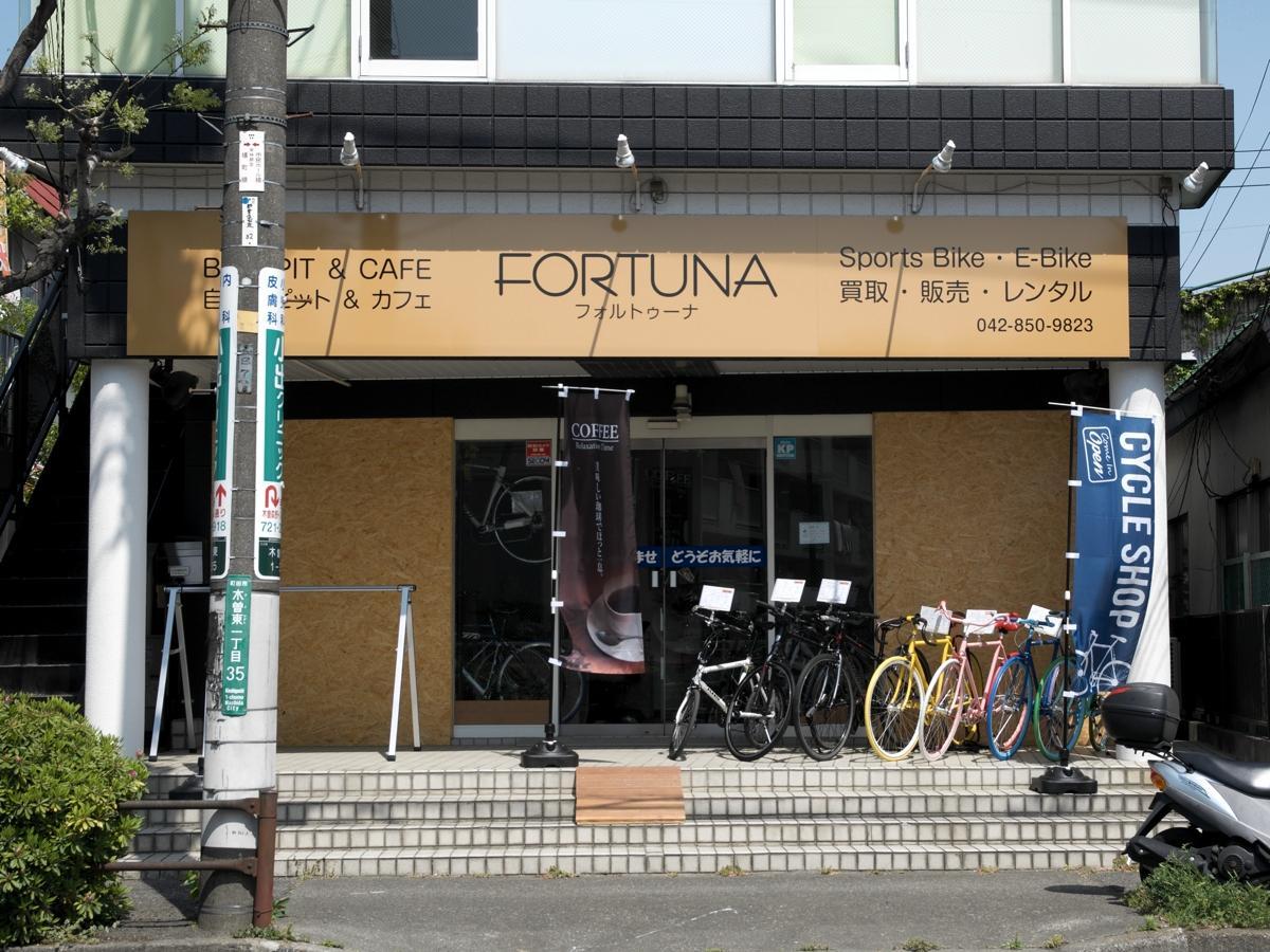 カフェ併設の自転車店「FORTUNA」外観