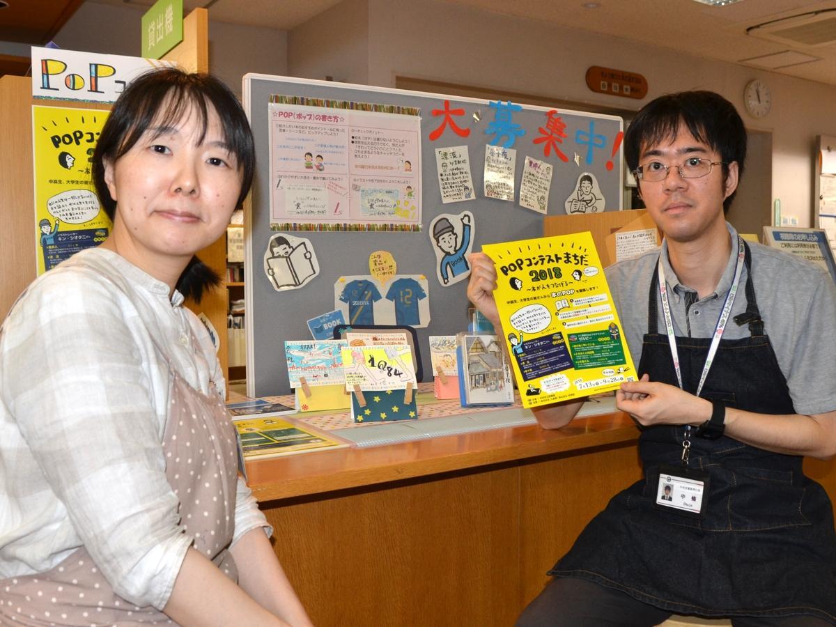 POPコンテスト担当の中條慎也さん(右)とスタッフ