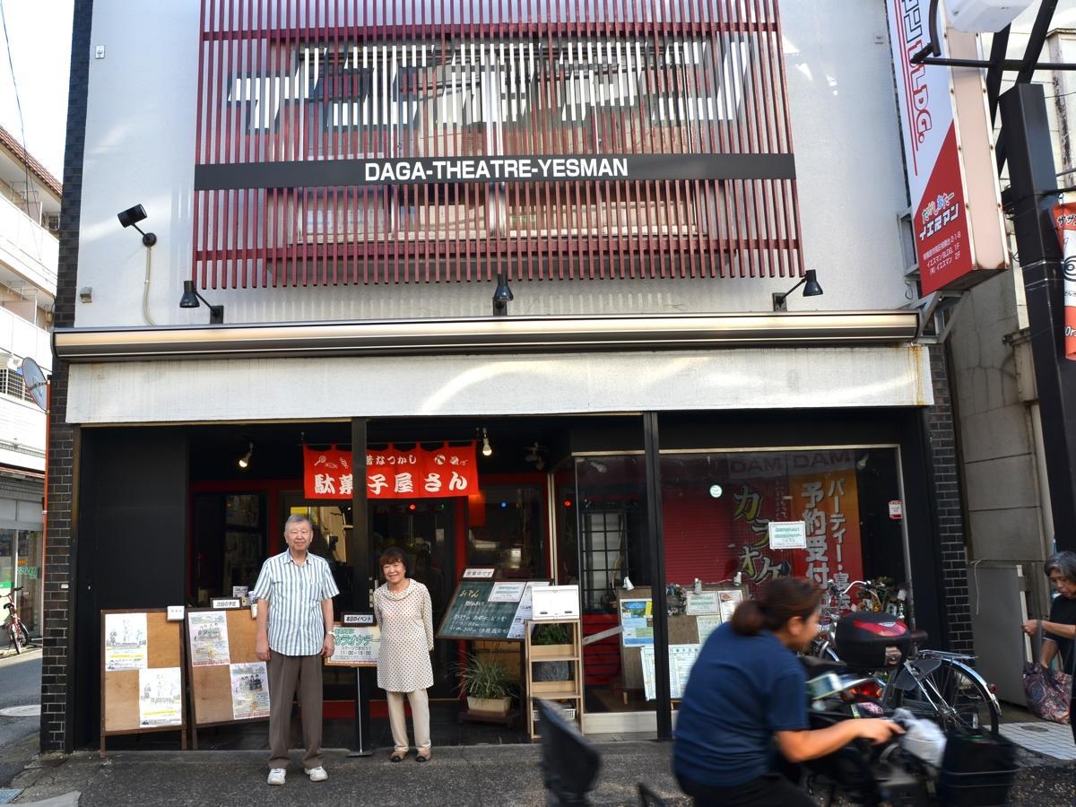 だがしあたーイエスマン外観。富田さんの両親(中央)が接客を担当し、アットホームな雰囲気をつくっている。