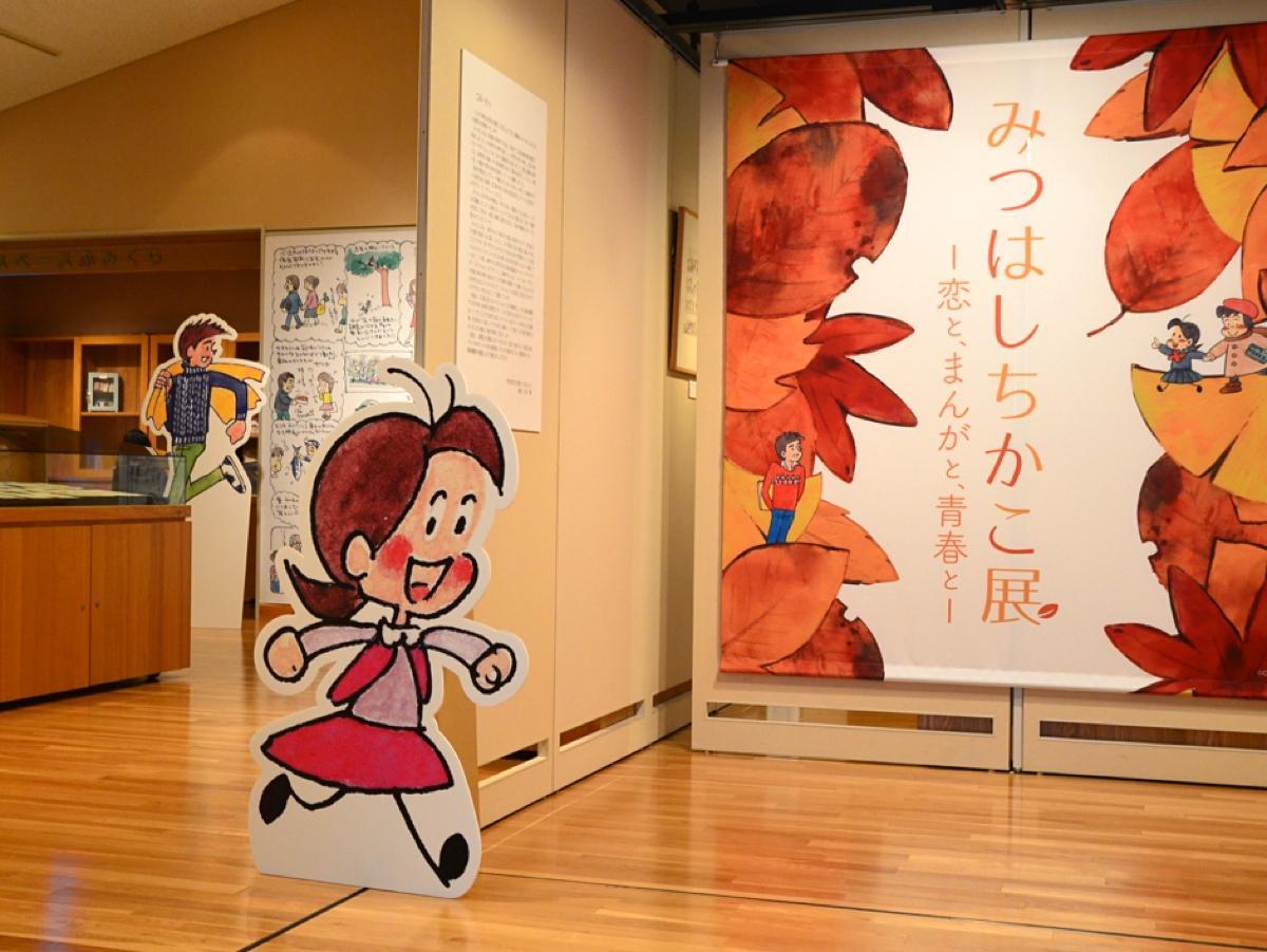町田市民文学館で現在、開催中のみつはしちかこ展。初日から多くの観覧者が訪れ、盛況だという。