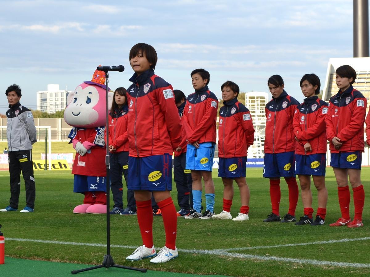 リーグ終了セレモニーで挨拶するステラ吉見夏稀選手