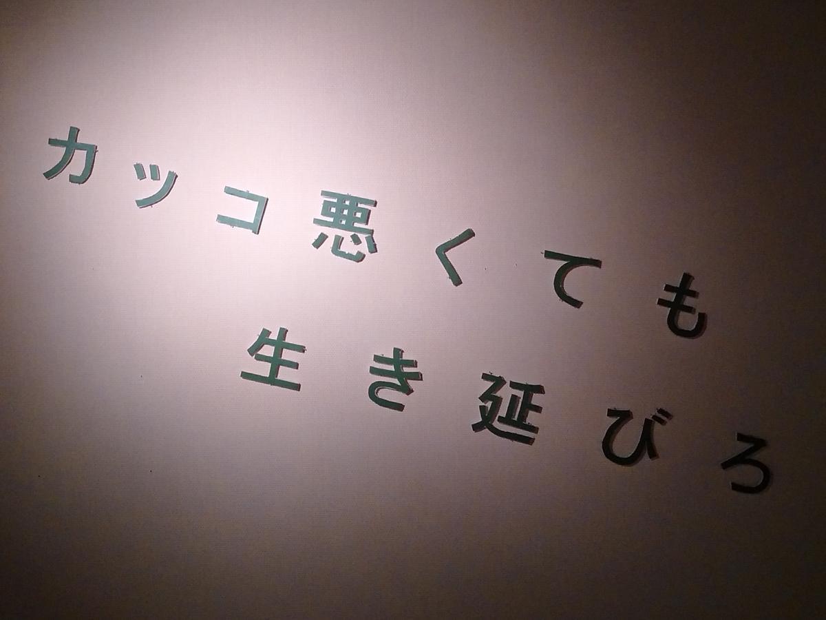 展示会場に据えられたメッセージ