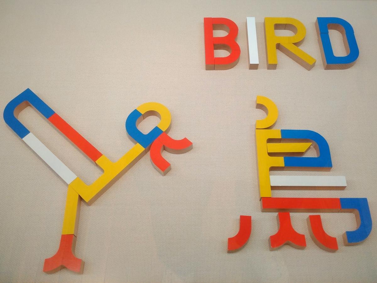 アルファベットをパーツに分解し、漢字や絵にする作品「トイポグラフィ」
