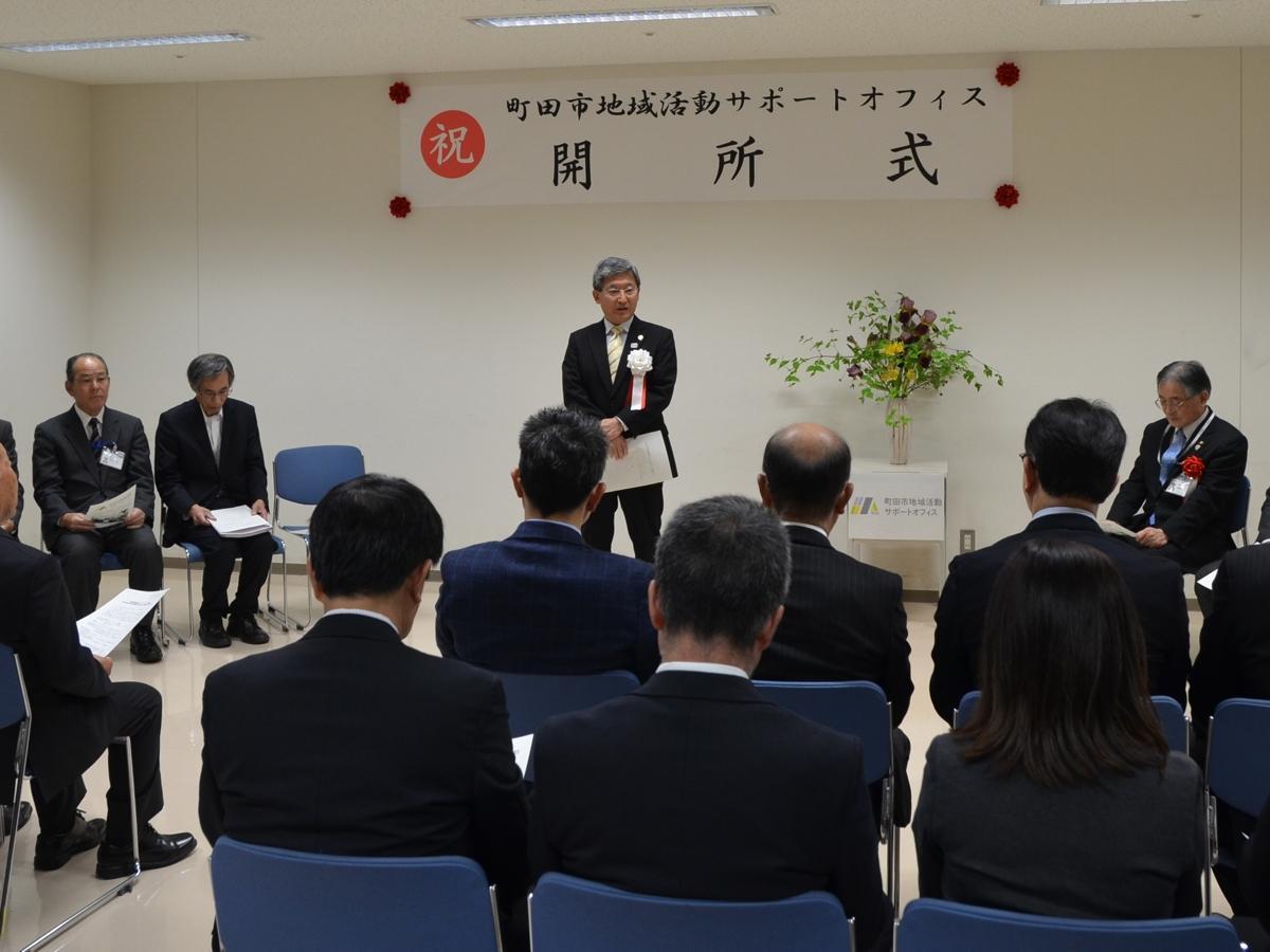 町田市地域活動サポートオフィス開所式