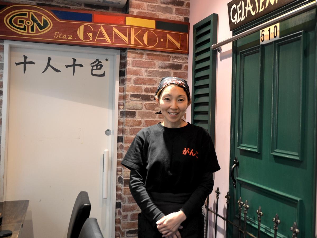 新店主の岩崎麻里さん