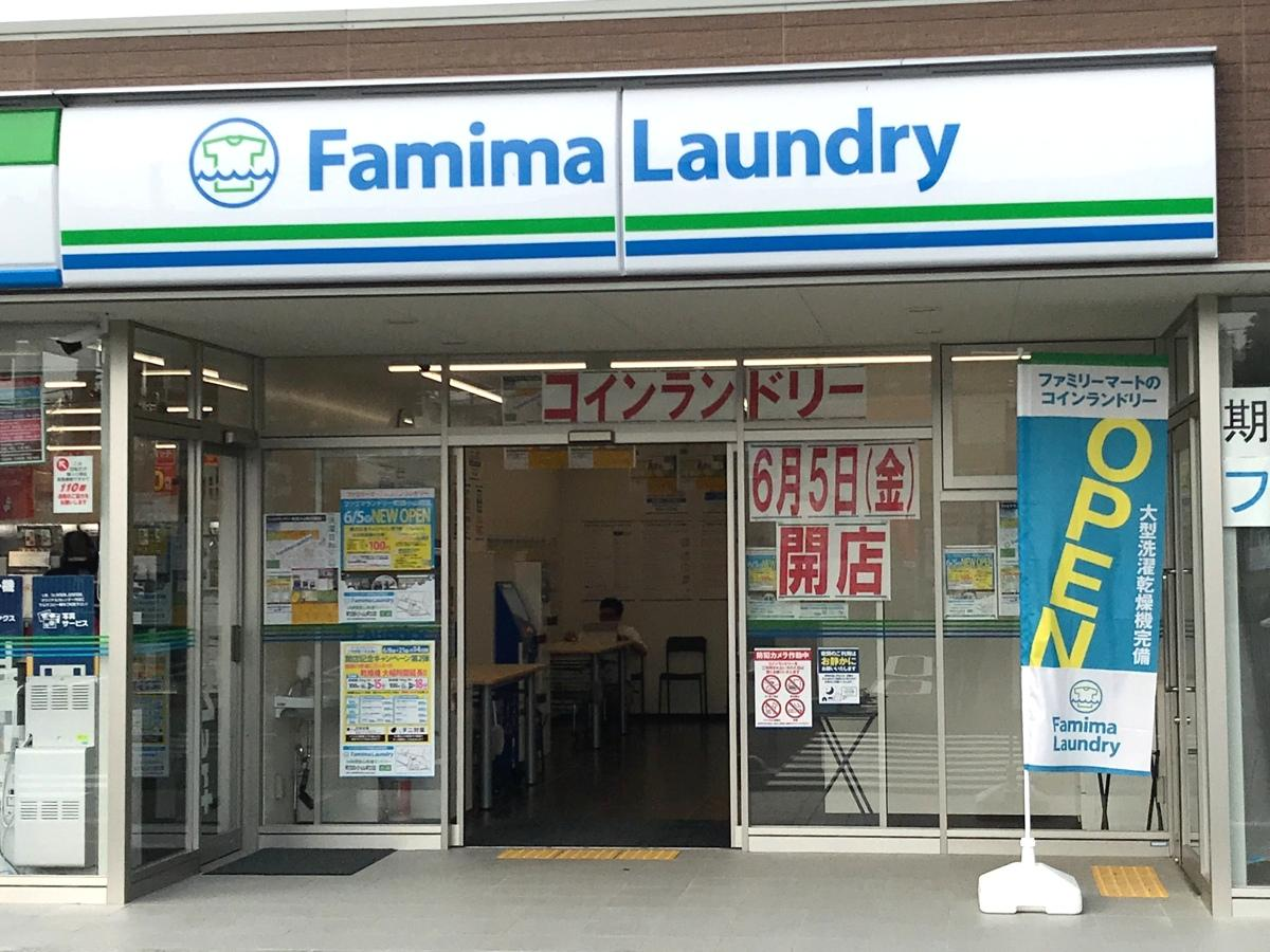 ファミマランドリー町田小山町店
