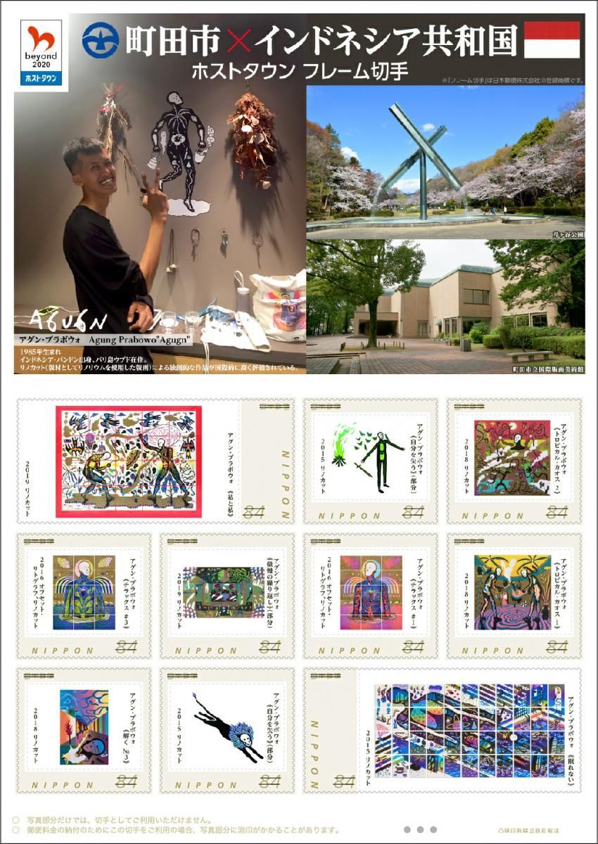 「町田市×インドネシア」フレーム切手