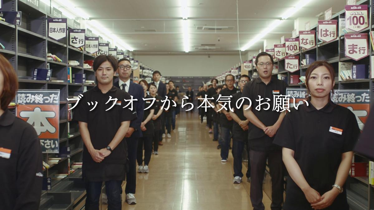総勢30人のスタッフ有志が「本気のお願い」動画を撮影