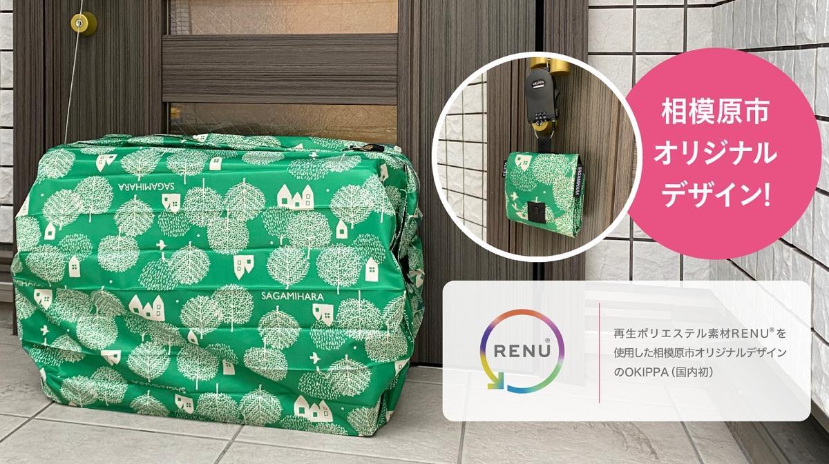 相模原市オリジナルデザインの簡易型宅配ボックス「オキッパ」