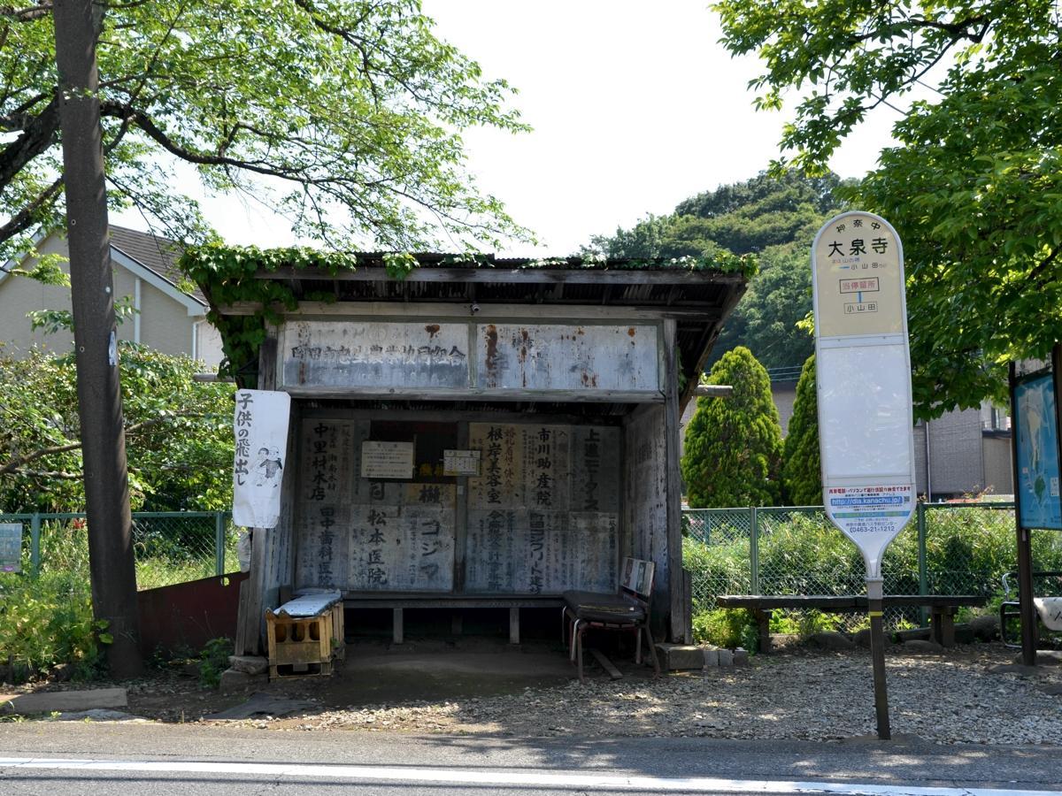 解体前の大泉寺バス停待合所