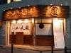 町田に居酒屋「この世の天国」-31歳店主、「ほぼ予定通り」独立開業