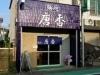 町田高校そばに煮干系ラーメン店-永福町大勝軒から独立