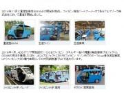 フィリピンで電動トライシクル計画断念 日本メーカー受注半数以上生産済みも