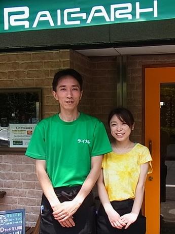 インド・ネパール料理「ライガル」店主の立道祐介さんと妻のなつみさん