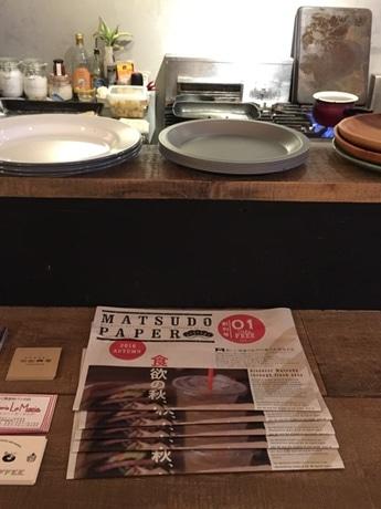 市内カフェで配布される本紙