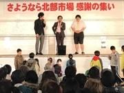 松戸北部市場が3月で閉場 感謝の集いに具志堅用高さんら