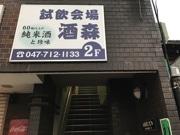 松戸に日本酒居酒屋「試飲会場 酒森」 60種超を量り売り