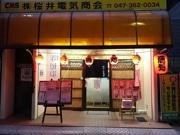 松戸駅前に「おでん気家」 昼は電気店、夜はおでん居酒屋
