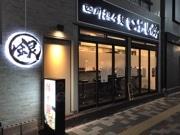 松戸・本町に担々麺の店「いぶし銀」 卵かけご飯も