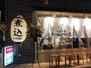 松戸に大衆酒場「ホームベース」 どて焼き・シャリ酎など提供