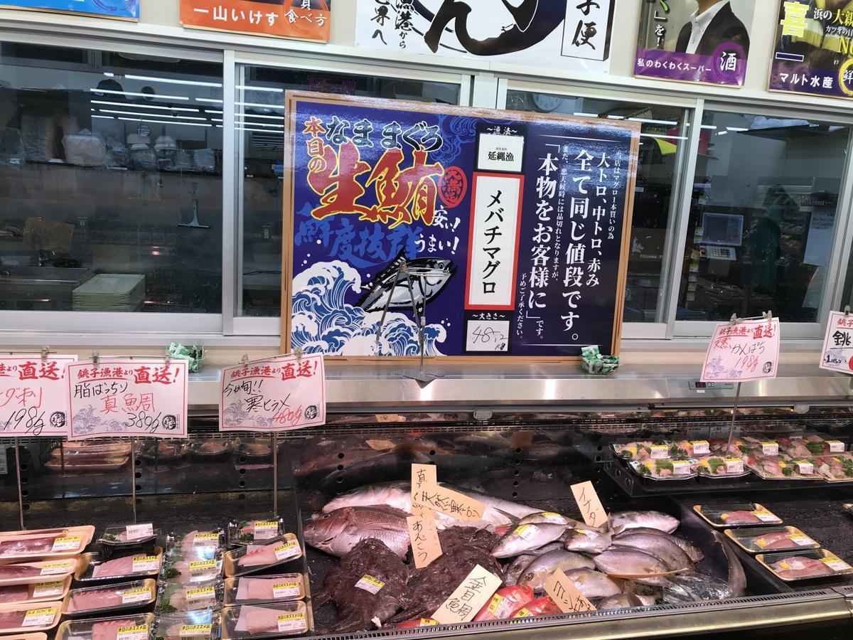 毎朝銚子港から仕入れたマグロを販売する