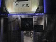 松戸に居酒屋新店 創作和食と日本酒をメインに