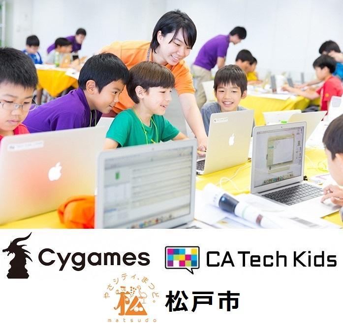 小学生がプログラミング学習ソフト「Scratch」を使って体験