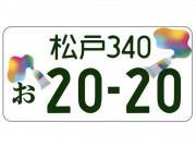 松戸市がご当地ナンバーデザインを募集 国土交通大臣に提案