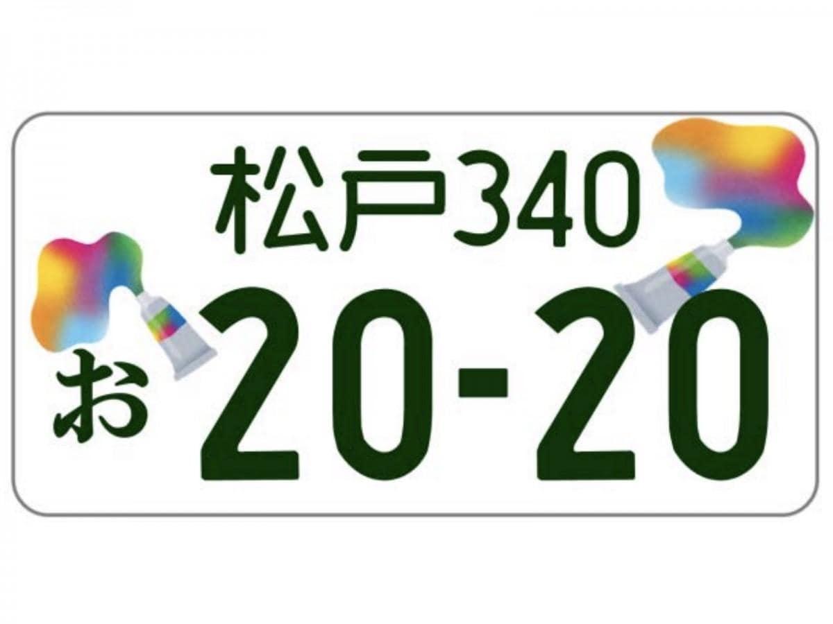 地域名「松戸」表示の図柄入りナンバープレートのイメージ