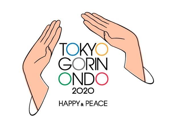 「東京五輪音-2020-」ロゴ