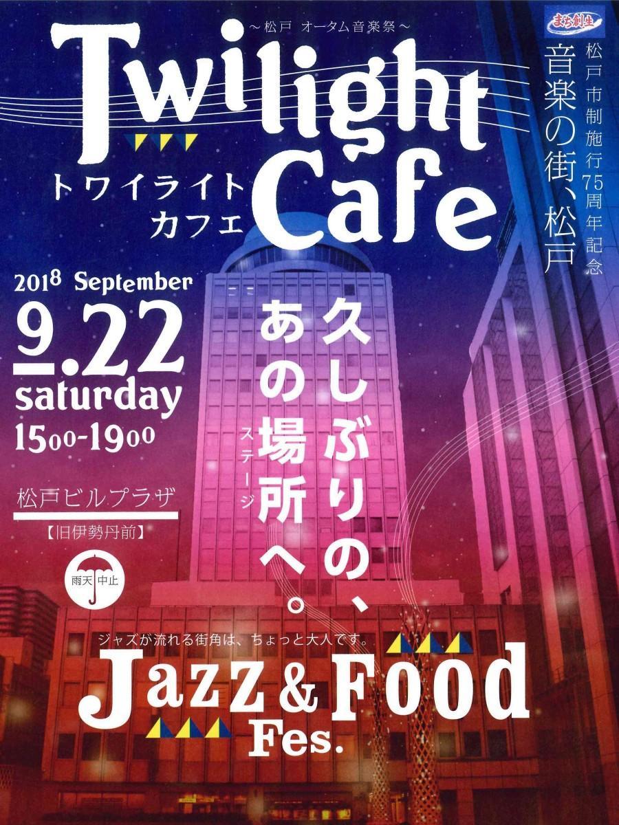 Twilight Cafe(トワイライトカフェ)~松戸オータム音楽祭~
