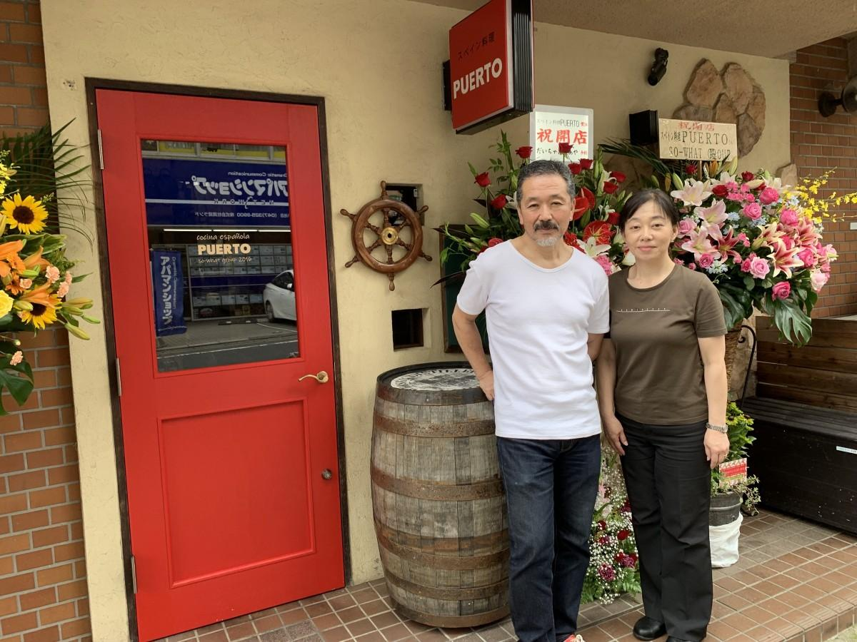 スペイン料理「PUERTO」店主の港堅司さんと妻で店長の喜子さん