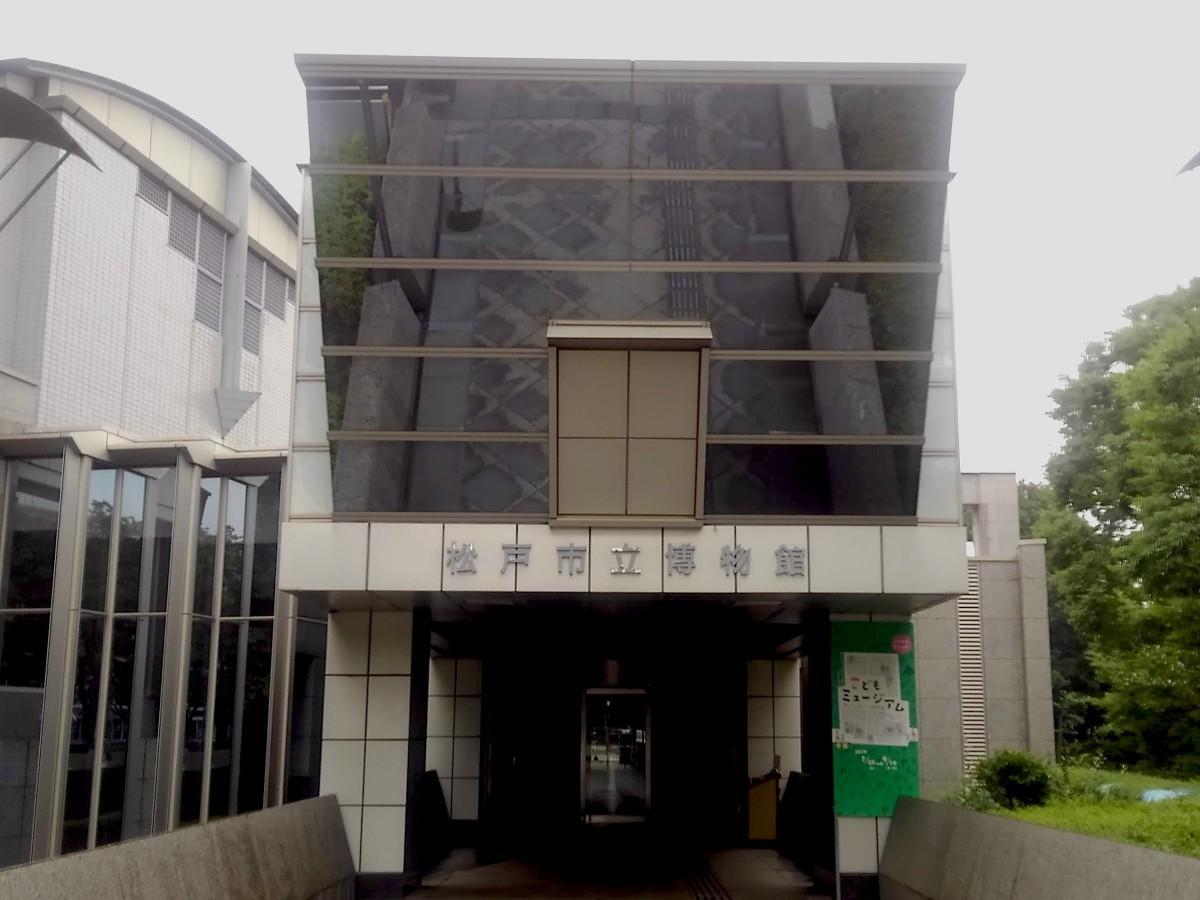 会場となる松戸市立博物館