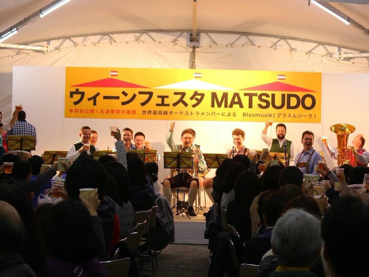 松戸西口公園(松戸市本町)で開かれた昨年の「ウィーンフェスタMATSUDO」