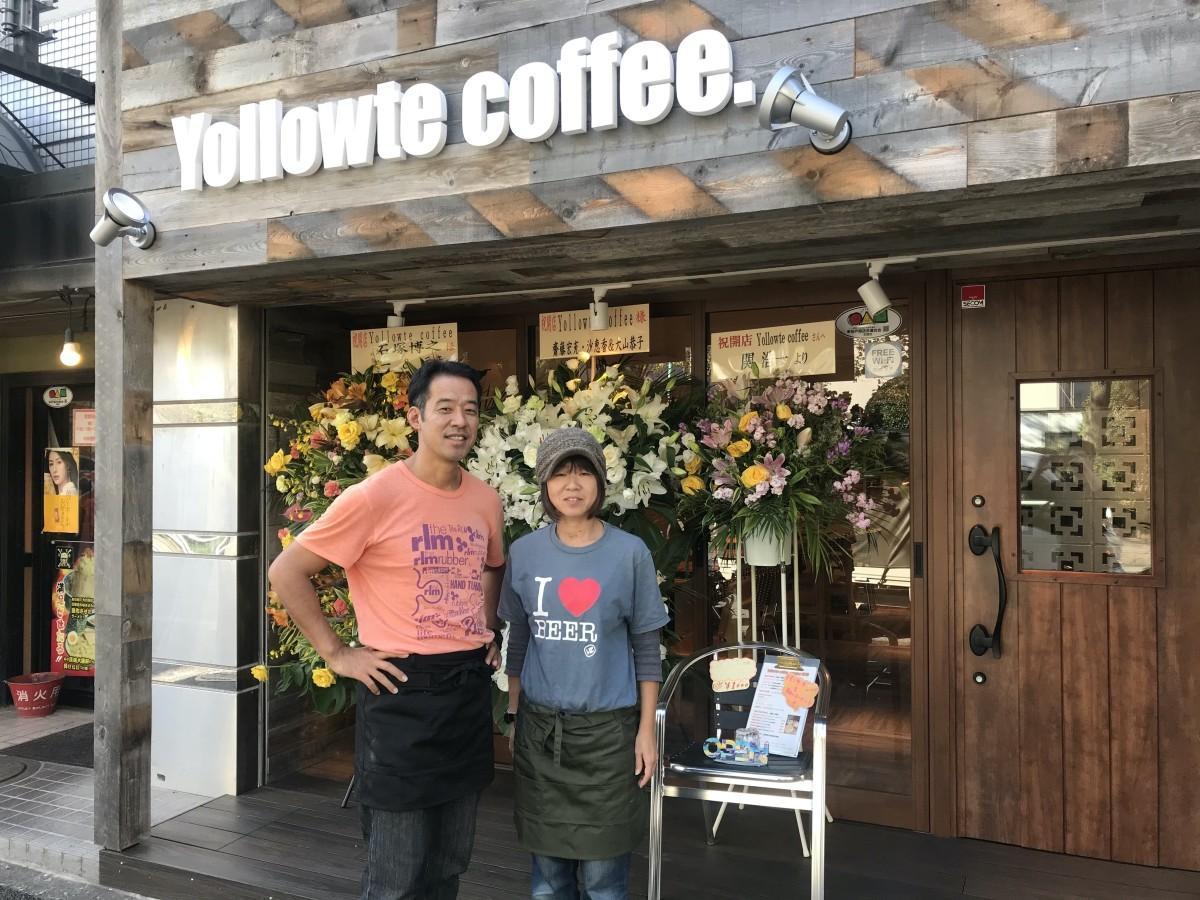 ハワイアンカフェ「Yollowte coffee.」店主の石塚博之さんと妻の有紀子さん