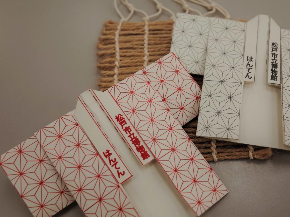 松戸市立博物館オリジナルの折り紙はんてん