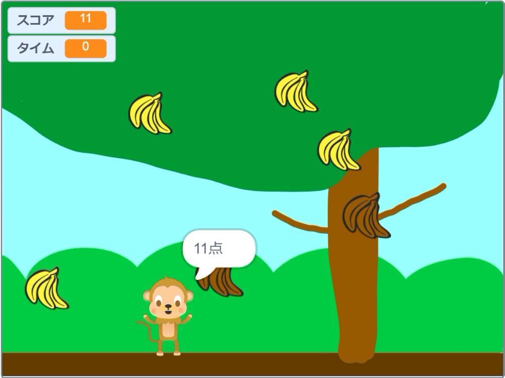 昨年度コンテストで松戸コンテンツ事業者連絡協議会賞を受賞した「猿のバナナキャッチ」
