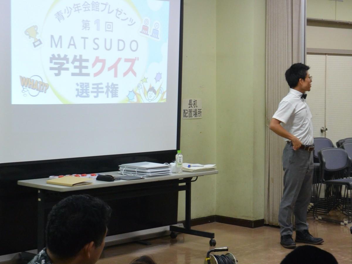 2019年8月に開かれた「青少年会館プレゼンツ!第1回MATSUDO学生クイズ選手権」の様子