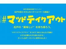 松戸経済新聞上半期PV1位は、飲食店テークアウト情報発信