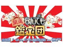 「なんでも鑑定団」が11月に松戸へ 市が鑑定依頼品を募集