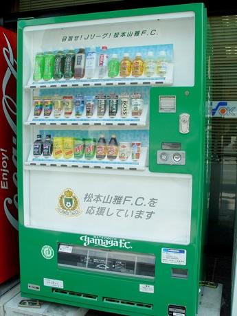 信越放送松本放送局前に設置された松本山雅自販機
