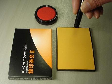 「捺印革命II」は軽い力できれいな押印が可能。