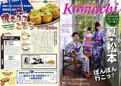 別冊「松本Komachi」は長野Komachiへの綴じ込みまたは市内各所で配布中。「焼きたてこまち」50円引きクーポン付き。