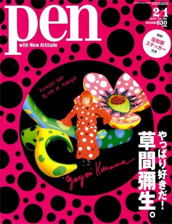 現在発売中の「Pen」2010年2月1日号