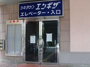松本の映画館「エンギザ」が突然の閉館-市街地の映画館、消滅へ