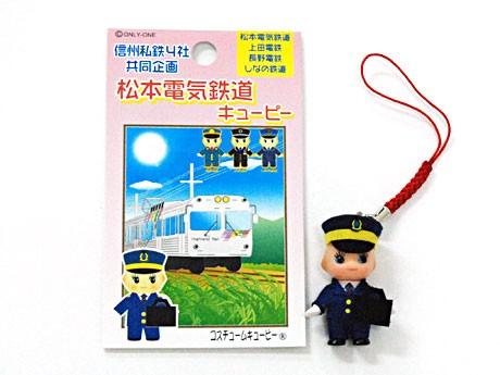 「松本電気鉄道キューピー」は同社の電車運転士の制服を着用。
