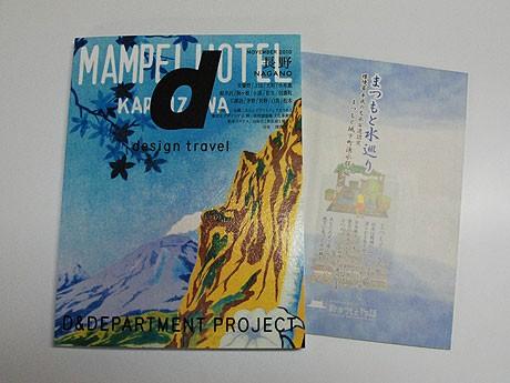 「d design travel NAGANO」と付録の「水巡りマップ」